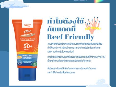 ทำไมต้องใช้กันแดดที่ Reef Friendly