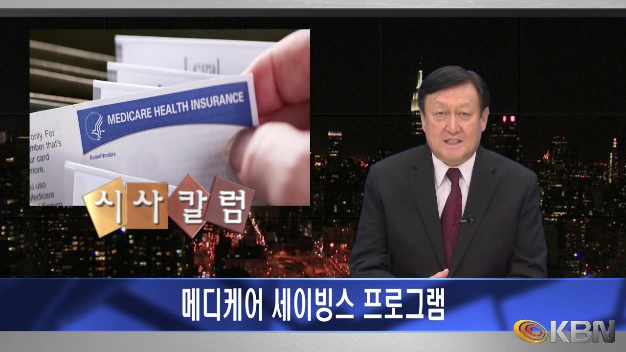 KBN 김광석컬럼 (사회보장제도/메디케어/메디케이드/시니어APT/후드스탬프/시민권/...