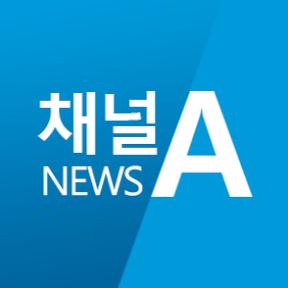 채널A 뉴스 라이브