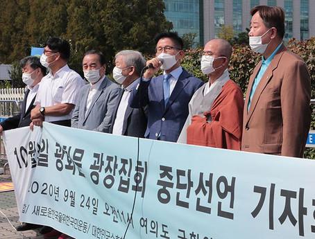 """""""개천절 군중집회 차량집회로 대신"""""""