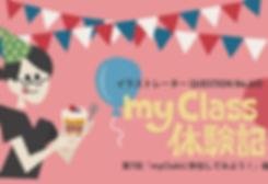 myClass.png