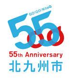 kitakyushushi_55logo.jpg