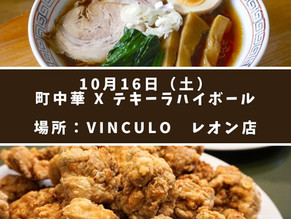 【レオンお知らせ】10月16日(土)VINCULOレオン店で町中華 X  テキハイのイベント開催!