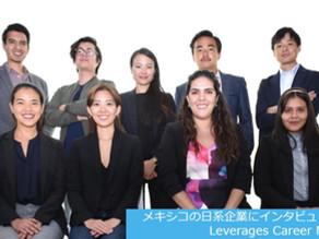 メキシコの日系企業にインタビュー:第2回:マルチリンガル人材や幅広い職種のご紹介をします!(Leverages Career Mexico 狩野様)