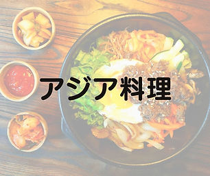 アジア料理.jpg