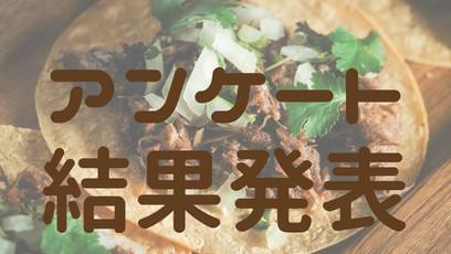 MEXITOWNアンケート結果発表!メキシコに住む日本人から高い支持のあるメキシコ料理は・・・?!