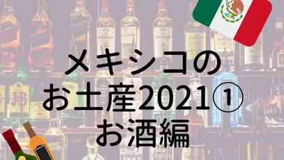 【メキシコのお土産特集2021年版①お酒編】あのセレブのテキーラなど日本未入荷のものだけをご紹介!
