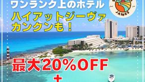 【HIS X SAKANAYA JAMES コラボ企画第3弾!】