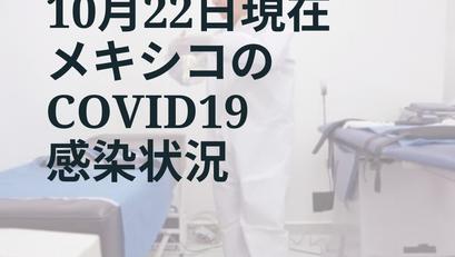 【メキシコCOVID19】10月22日の感染状況