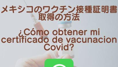 メキシコのワクチン接種証明書はどうやって取得するの?