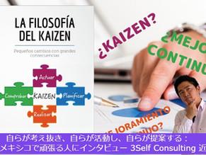 自らが考え抜き、自らが活動し、自らが提案する:第24回メキシコで頑張る人にインタビュー 3Self Consulting 近藤様