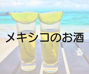 メキシコのお酒.jpg