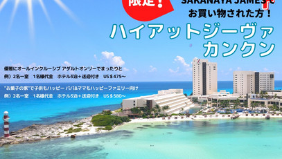 【HIS X SAKANAYA JAMES】コラボ企画!憧れのHyatt Zilva Cancunにお得に宿泊のチャンス!
