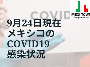 【メキシコでワクチンの接種率が高い州は?】9月24日の感染状況