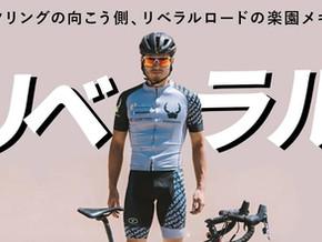 Global Gravel Guanajuato開催!日本とメキシコの自転車界の懸け橋となるイベントにしたい!: 第21回メキシコで頑張る人にインタビュー(GFNY親善大使、YOH YAMADA様③)