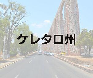 ケレタロ州.jpg