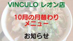 【レオンお知らせ】VINCULOレオン店10月の月替わりメニュー
