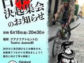 【お知らせ】6月18日(金)Global Gravel Guanajuato 日本人決起集会開催 @Guanajuato Teatro Juarez前