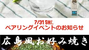 【お知らせ】7月31日(土)VINCULOレオン店でお好み焼きとテキーラのペアリングイベント開催!