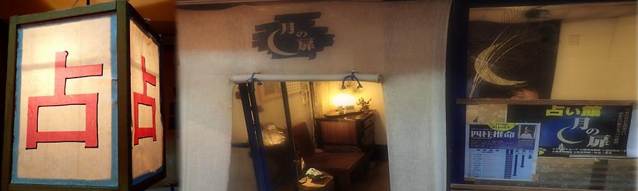 月の扉  吉祥寺 ハーモニカ横丁 占い館 月の扉