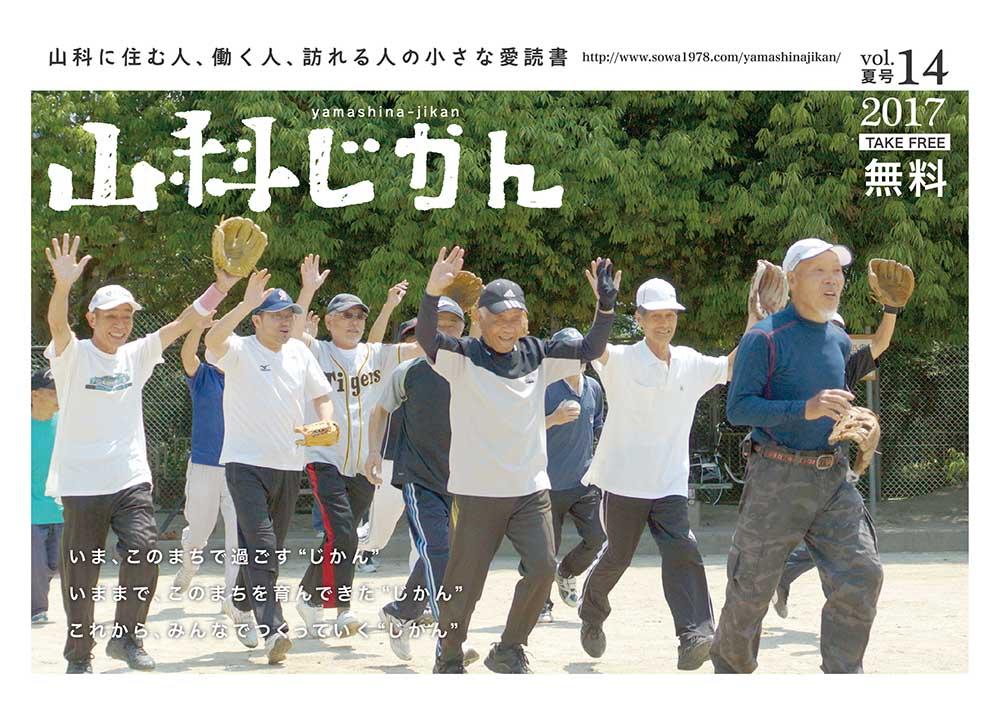 yamashina14_01