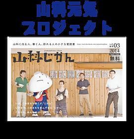 山科元気プロジェクト