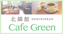 北隣館 Cafe Green