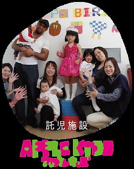 保育園Apple Kids