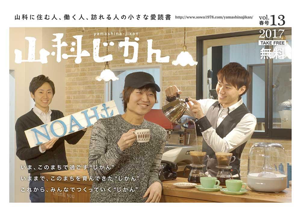 yamashina13_01