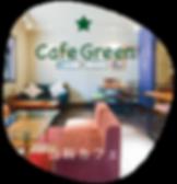 北隣館Cafe Green