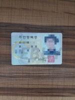 주민등록증앞1(수정).jpg