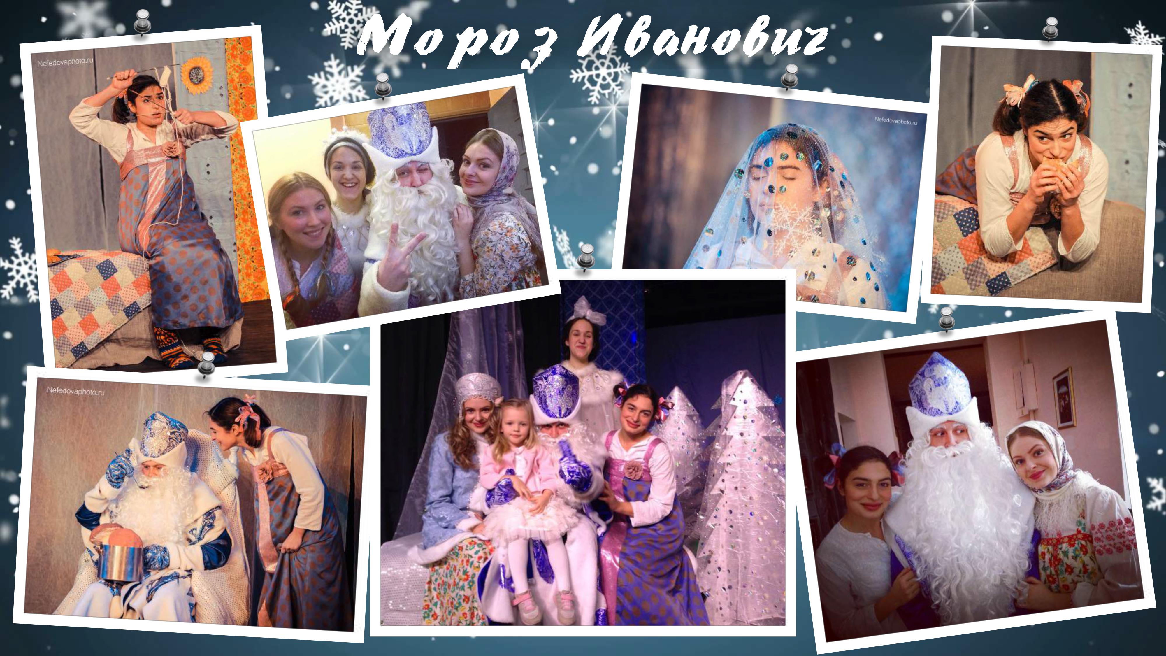 Spektakl-Moroz-Ivanovich-4