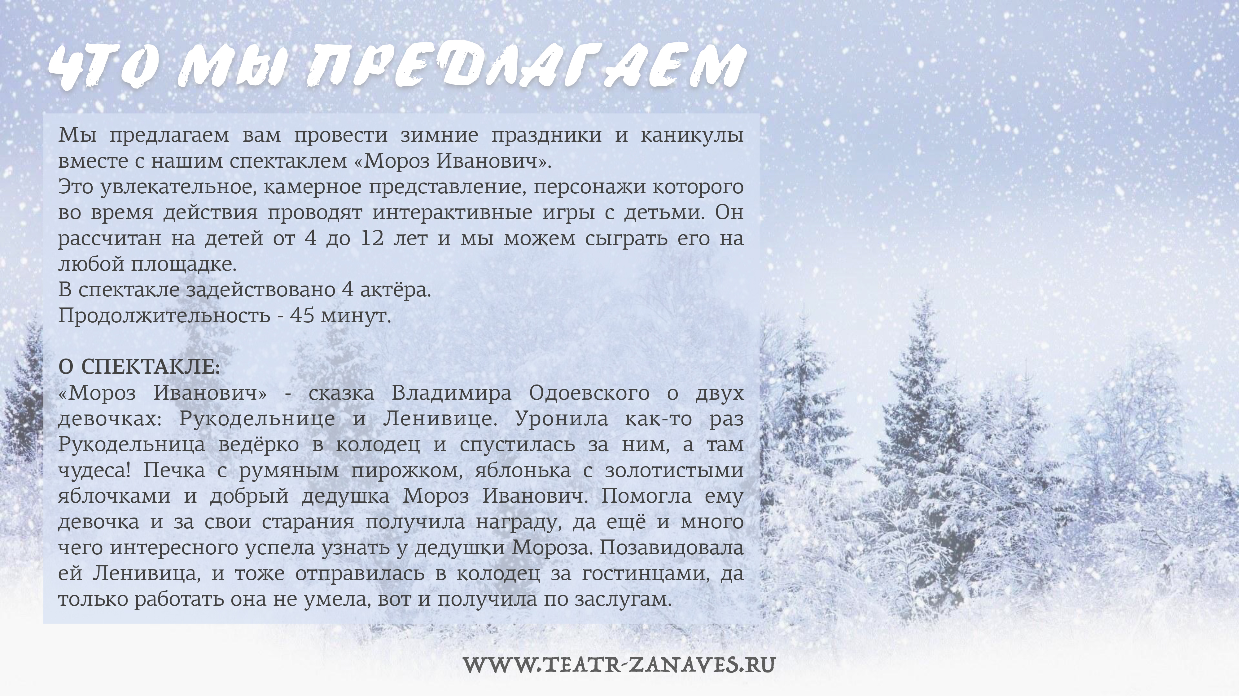 Spektakl-Moroz-Ivanovich-3