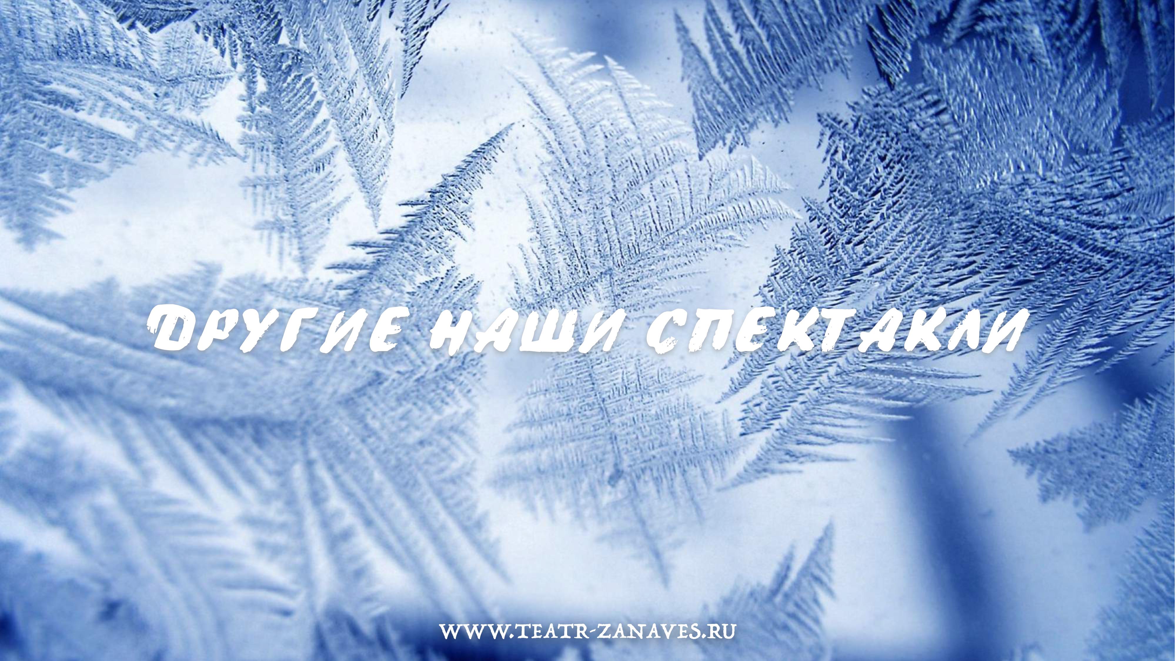 Spektakl-Moroz-Ivanovich-6