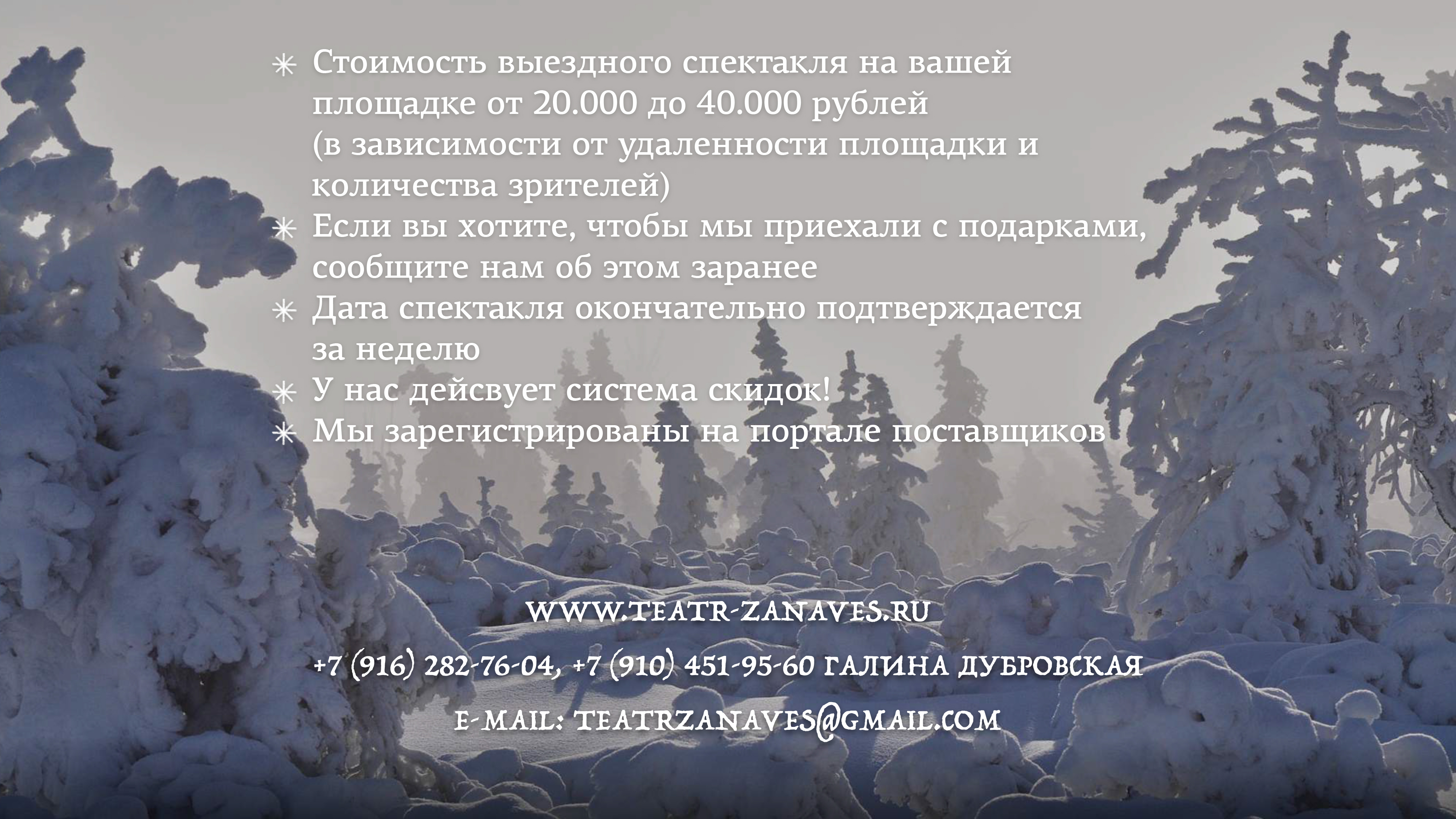 Spektakl-Moroz-Ivanovich-5