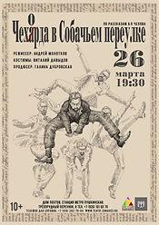Чехов 26.jpg