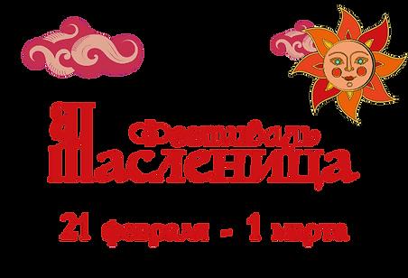 maslenitsa_l.png