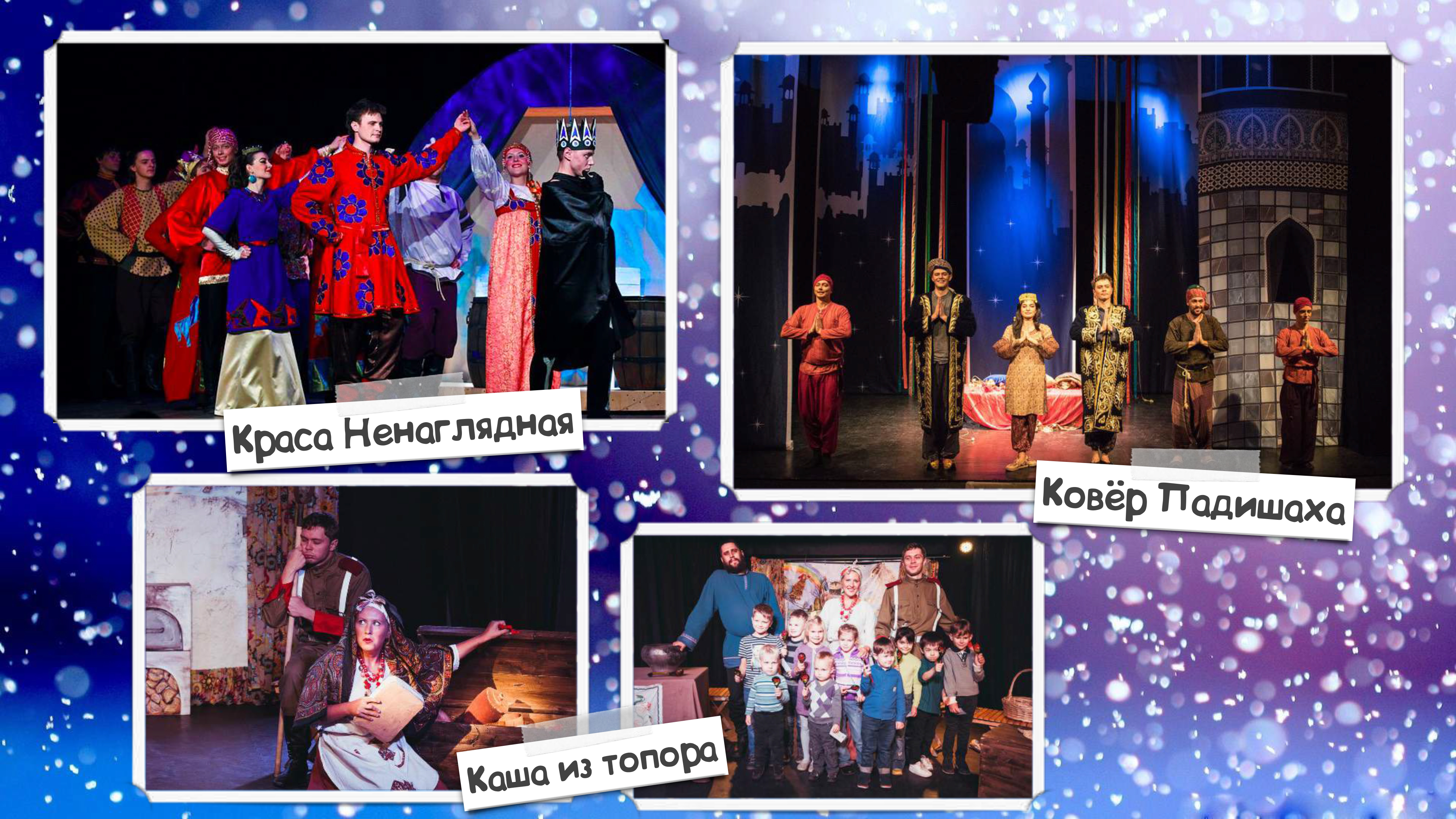 Spektakl-Moroz-Ivanovich-8