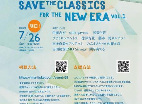 save the classics 7/26配信ライブ