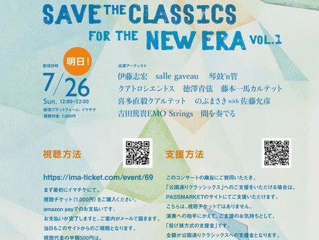 save the classics 7/26配信ライブ
