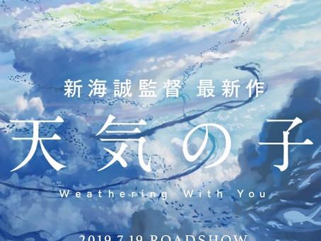 新海誠監督最新作「天気の子」