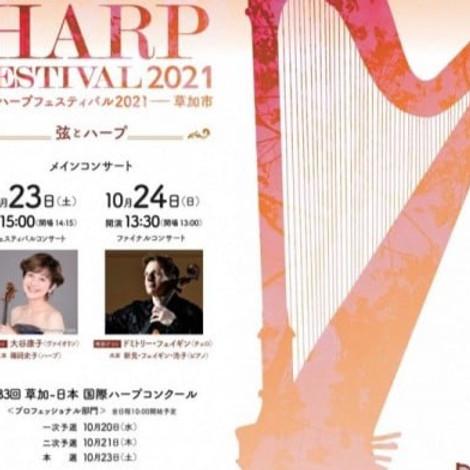 国際ハープフェスティバル2021