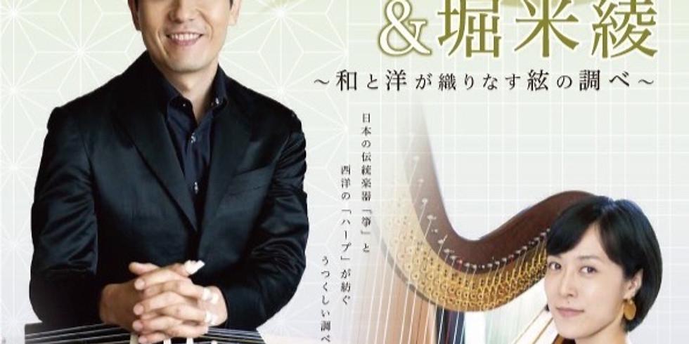 和と洋が織りなす絃の調べ 中井智弥×堀米綾