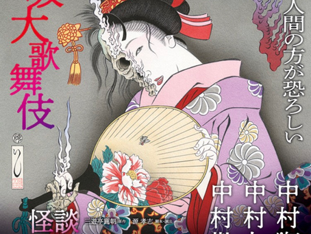 赤坂大歌舞伎 公演中止のお知らせ