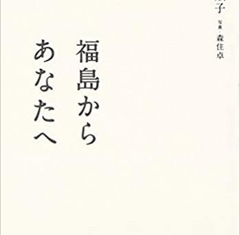 あれから10年 武藤類子さんの言葉