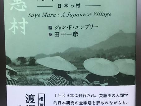 遠回りして村にたどり着く 『須恵村』の出版を祝って
