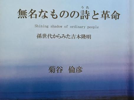 「無名なものの詩と革命」  菊谷倫彦の言葉