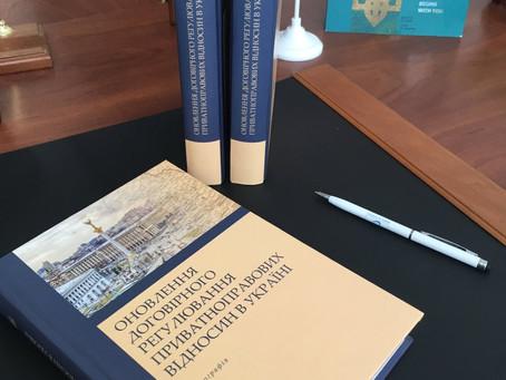 Презентація монографії  Оновлення договірного регулювання приватноправових відносин в Україні