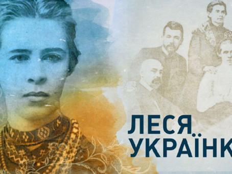 Юридичний факультет СНУ вшановує пам'ять видатної поетеси Лесі Українки.