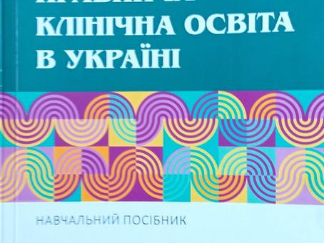 Презентація посібника з основ юридичної клінічної практики «Правнича клінічна освіта в Україні»